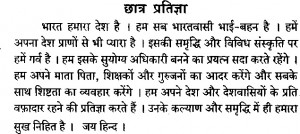pledge_hindi